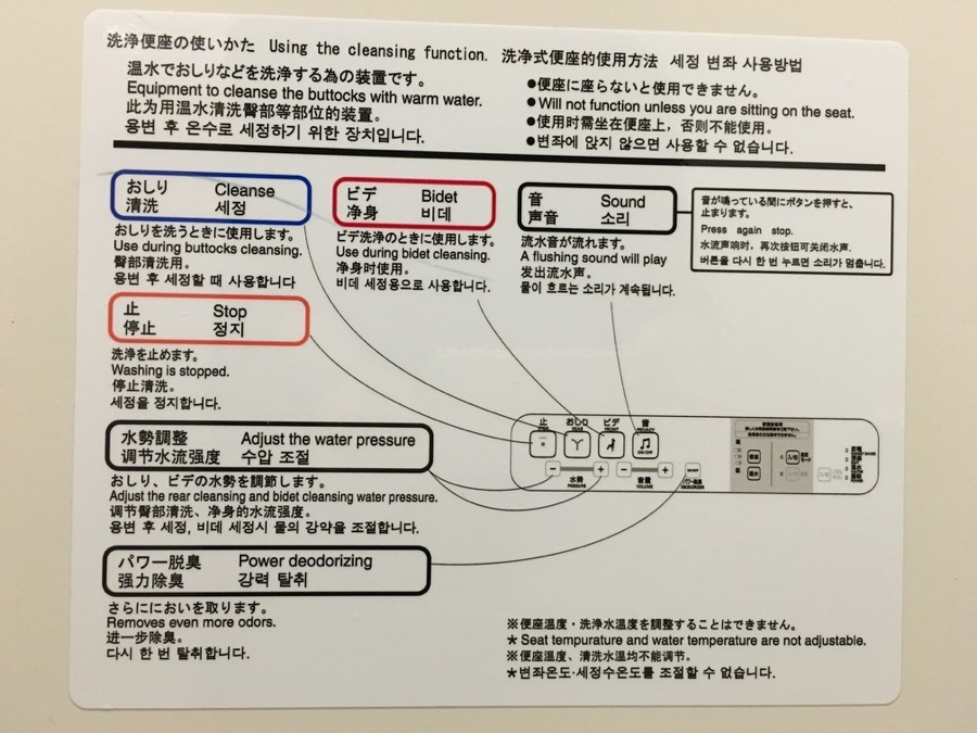 JapaneseToiletInstructions